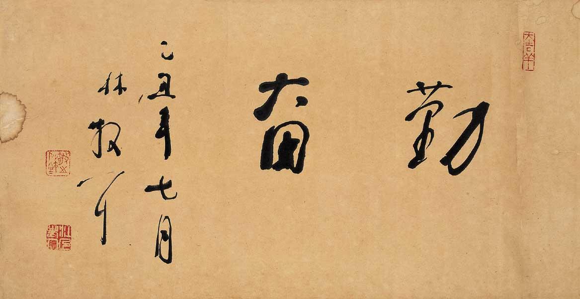 林散之书法作品欣赏 - 老排长 - 老排长(6660409)