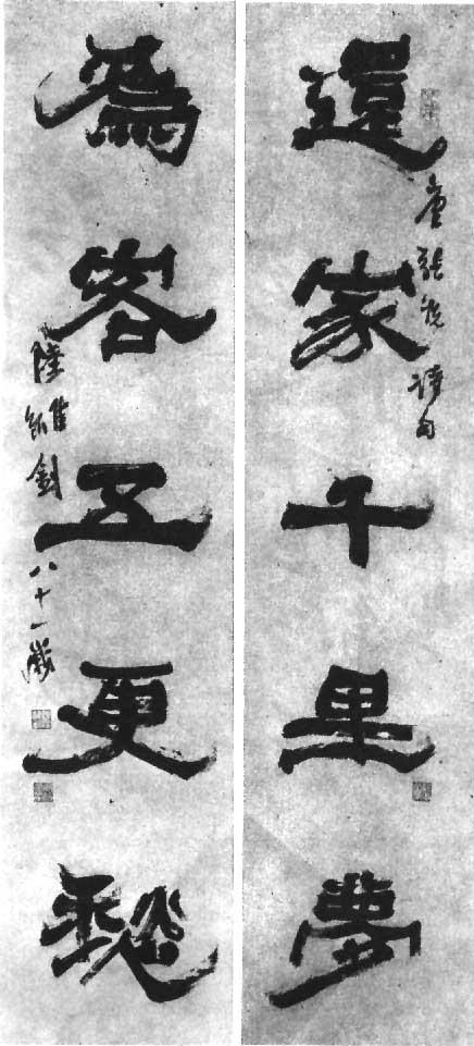 陆维钊书法作品欣赏 - 老排长 - 老排长(6660409)