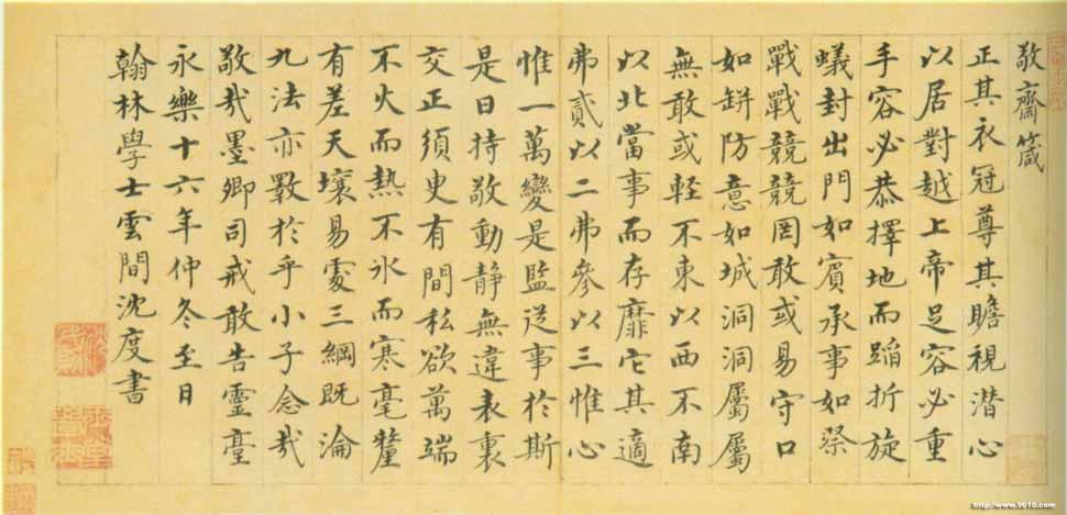 书法名家之云间沈度 - 种菜农 - 郑灿龙的网易博客