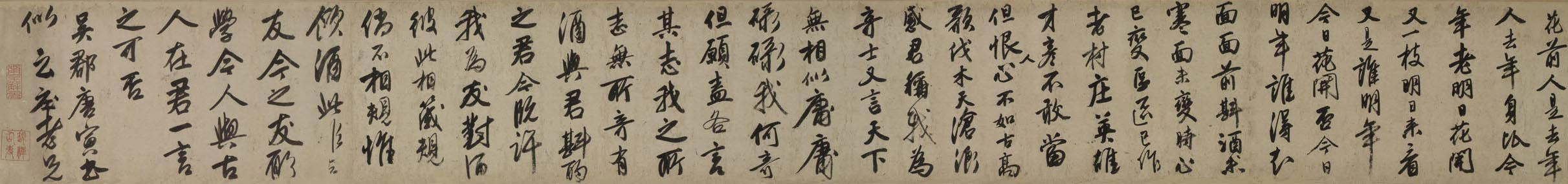 唐寅书法作品欣赏 - 老排长 - 老排长(6660409)