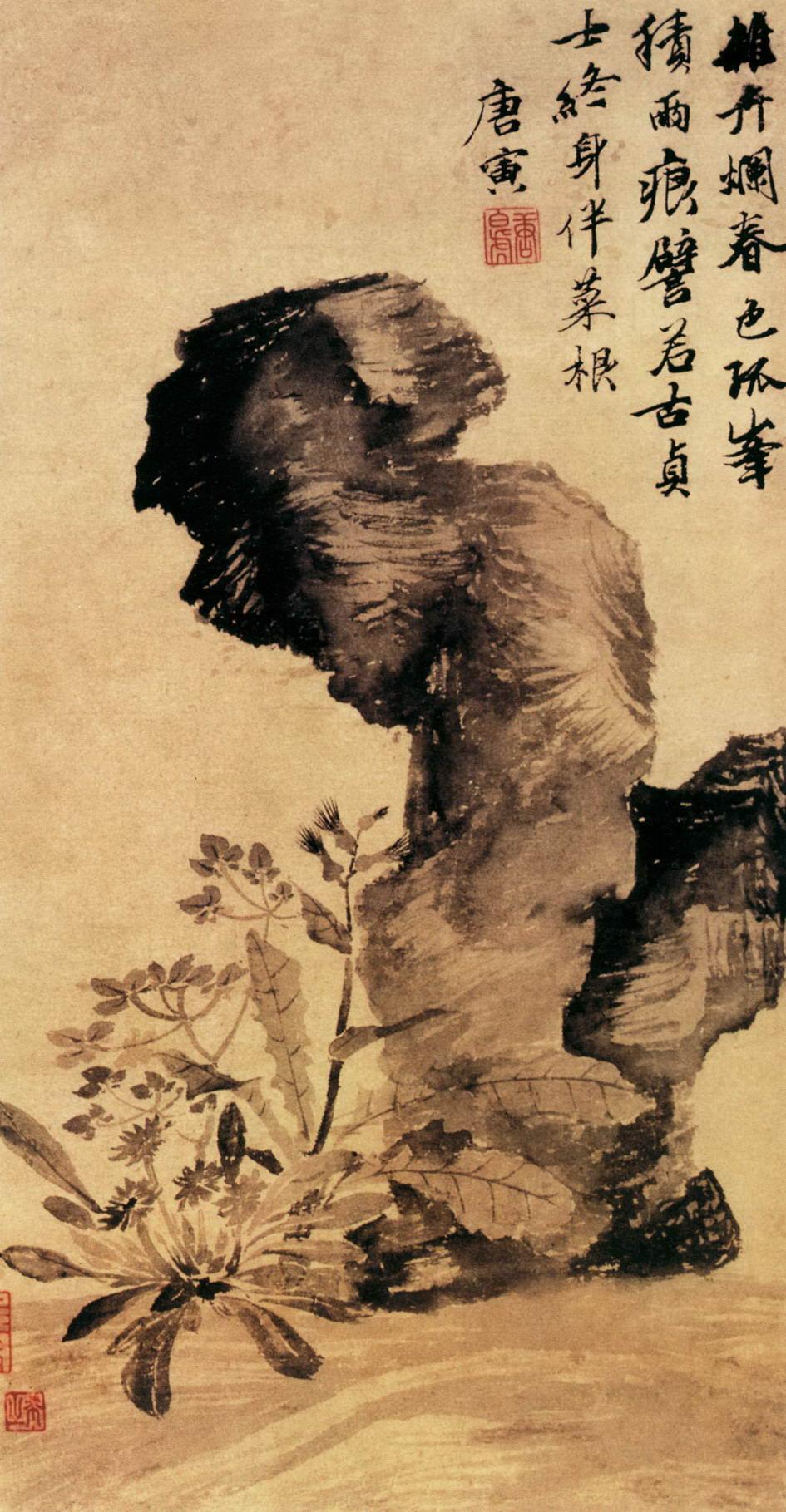 唐寅 - 香儿 - xianger