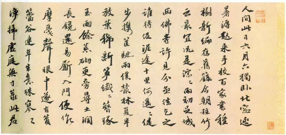 吴宽《种竹诗卷》纸本行书 上海博物馆藏