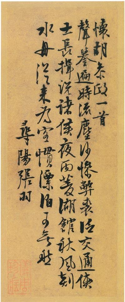 明代张羽书法资料