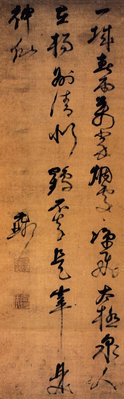 倪元璐《行草诗轴》 - 老排长 - 老排长(6660409)
