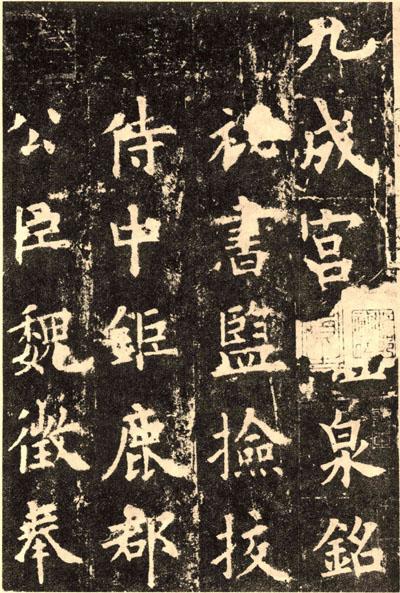 285 - 書灋逹人 - 开阳书法教研