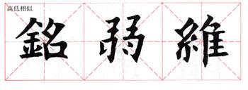 《九成宫醴泉铭》临习指导(3) - 清茗半盏 - 息影轩