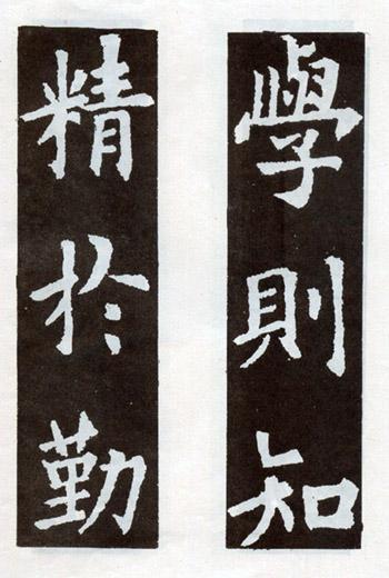 《九成宫醴泉铭》临习指导(4) - 清茗半盏 - 息影轩