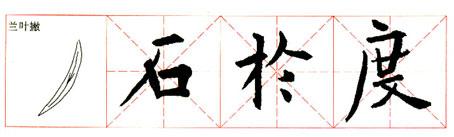 《九成宫醴泉铭》临习指导 - 飞鸟 - 飞鸟之博