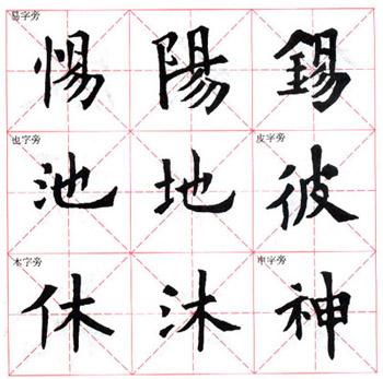 《九成宫醴泉铭》临习指导(2) - 清茗半盏 - 息影轩