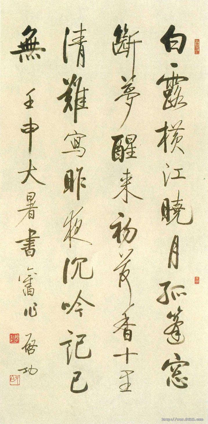 启功《自作诗》(四) - 老排长 - 老排长(6660409)