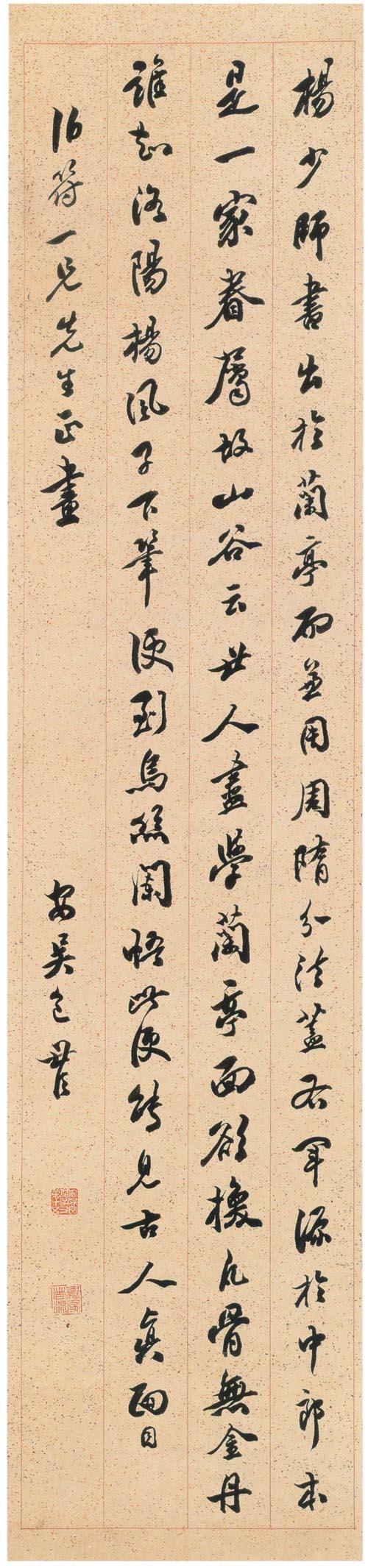 包世臣《行书论书轴》色笺行书 安徽省博物馆藏