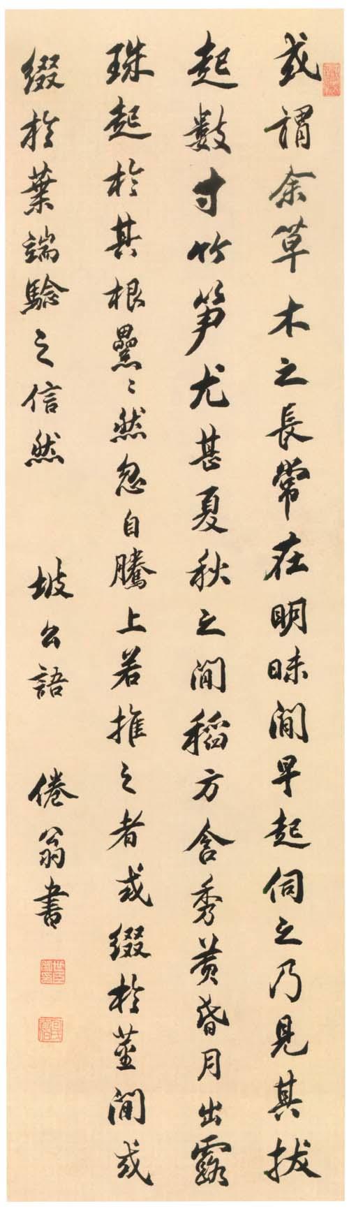 包世臣《录坡公语立轴》纸本行书 北京故宫博物院藏