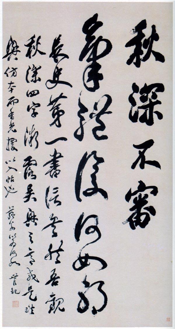 包世臣《节临张旭秋深帖》扬州市博物馆