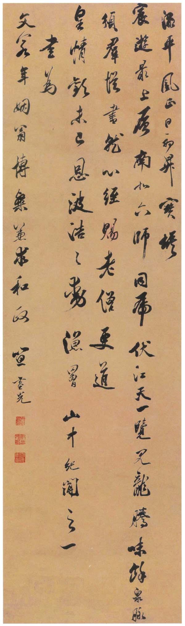 笪重光《行书山中纪闻诗轴》纸本行书 南京博物院藏