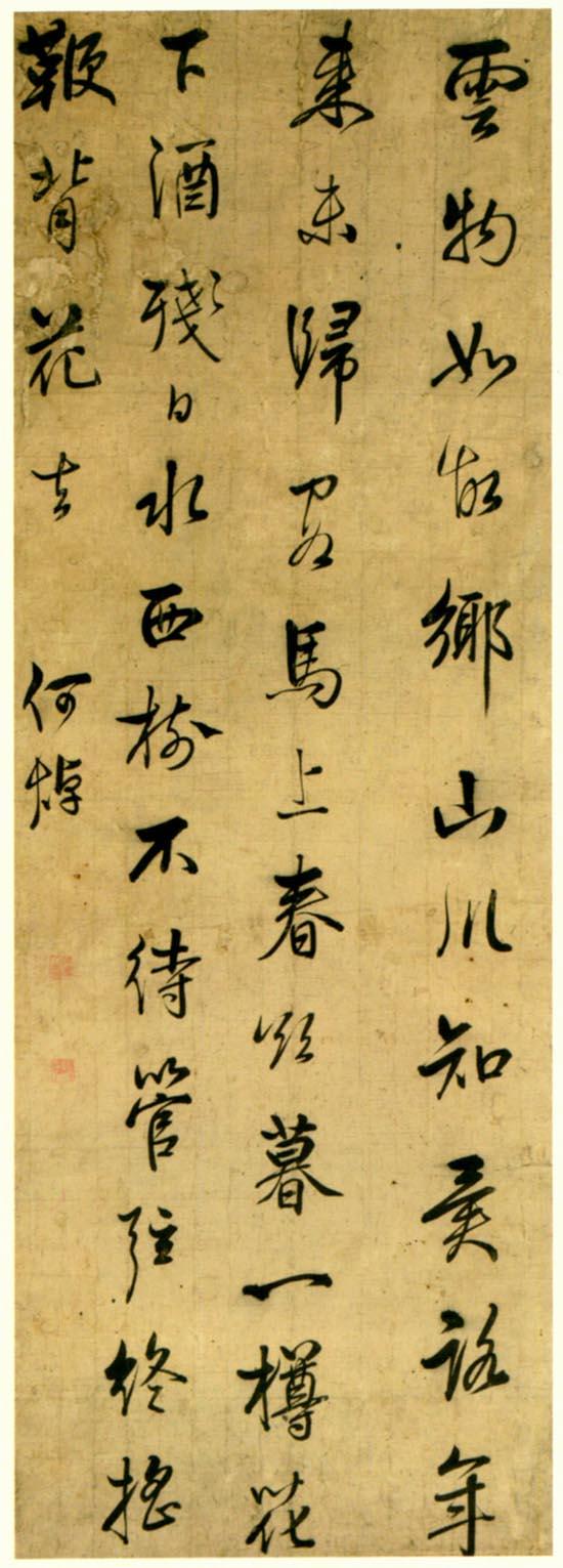 """清代何焯《赵嘏""""汾上宴别""""诗轴》纸本行草 南京博物院藏"""