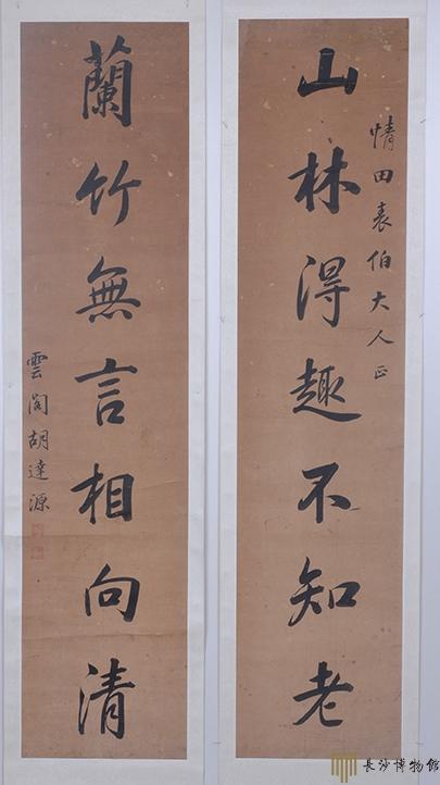 清代胡达源《行书七言联》长沙博物馆藏