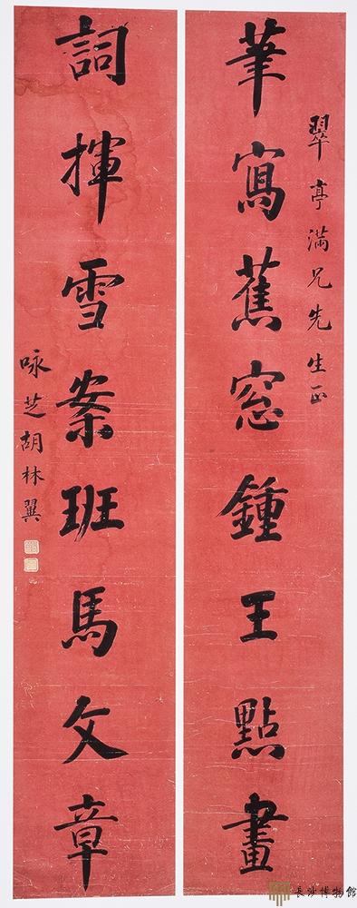 """胡林翼《楷书""""笔写词挥""""八言联》湖南省博物馆藏"""