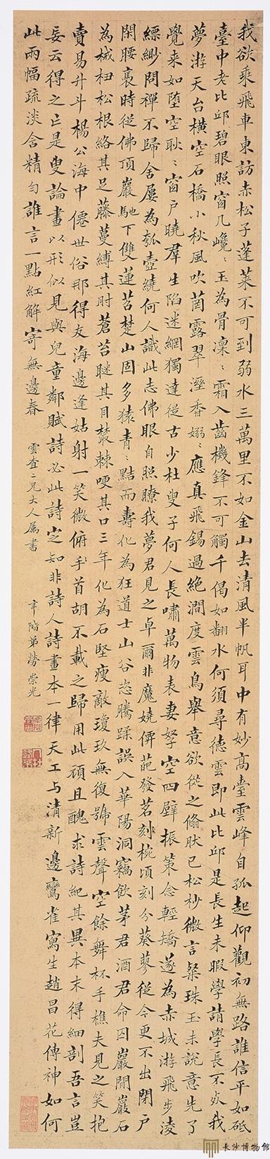 清代劳崇光《楷书轴》湖南省博物馆藏