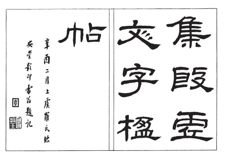 罗振玉《集殷墟文字联》
