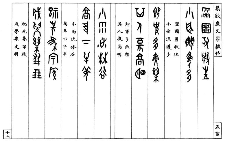 罗振玉《集殷墟文字联》 - 老排长 - 老排长(6660409)