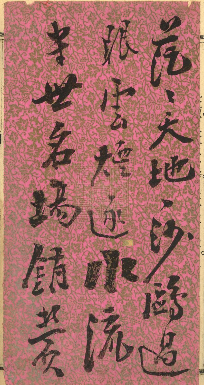 潘祖荫书法作品欣赏 - 老排长 - 老排长(6660409)