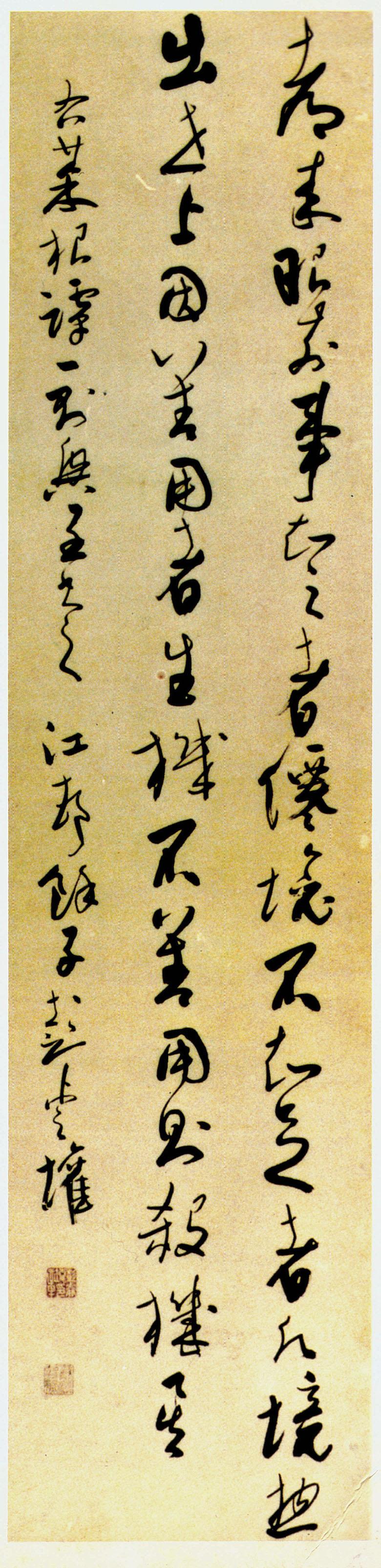 清代彭睿壦《行草录菜根谭句轴》 广州艺术博物院藏