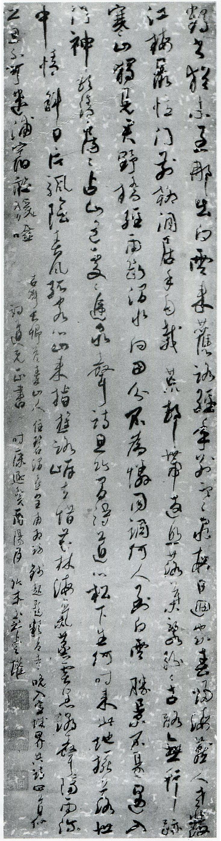 彭睿壦《刘长卿诗轴》纸本行草书 广东省博物馆藏