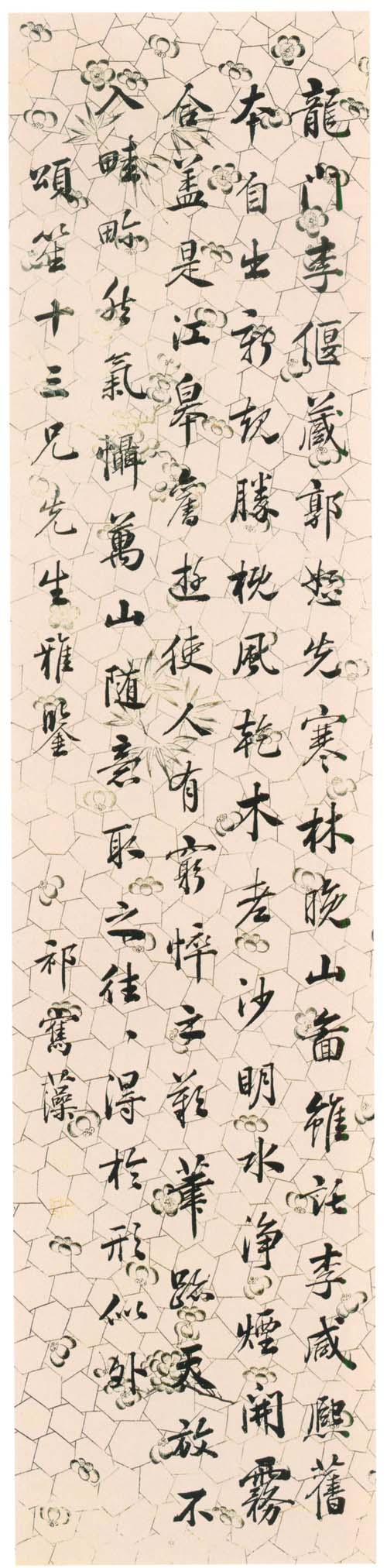 祁寯藻《行书论画轴》纸本 辽宁省博物馆藏