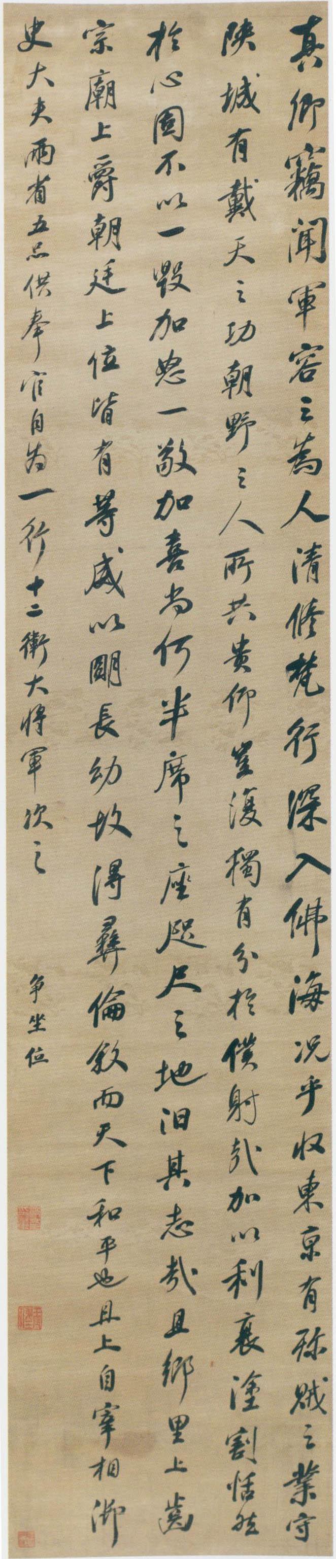 沈荃《行书临争座位帖轴》天津博物院藏