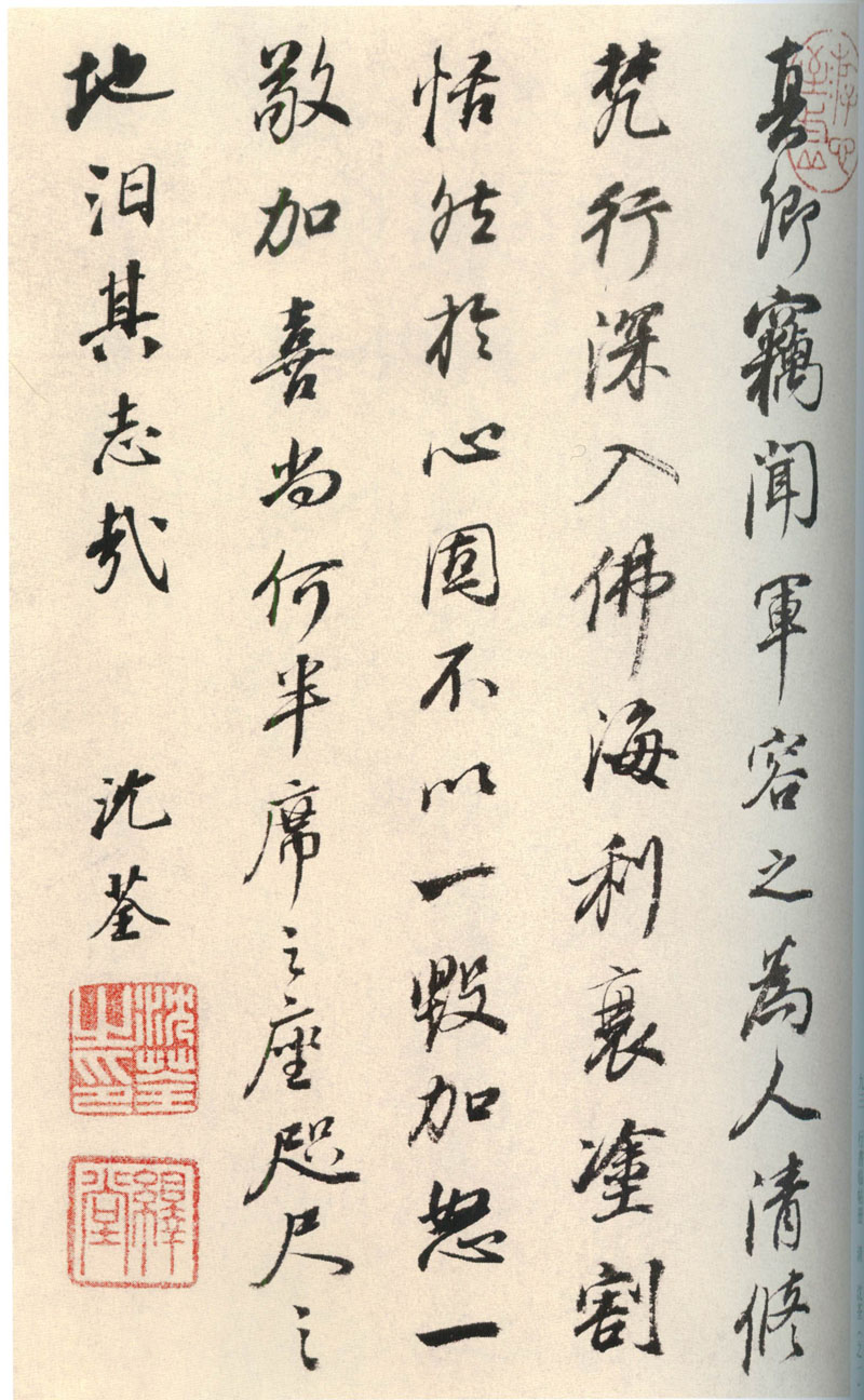 沈荃《临前人法帖册》纸本行草书 天津博物馆藏