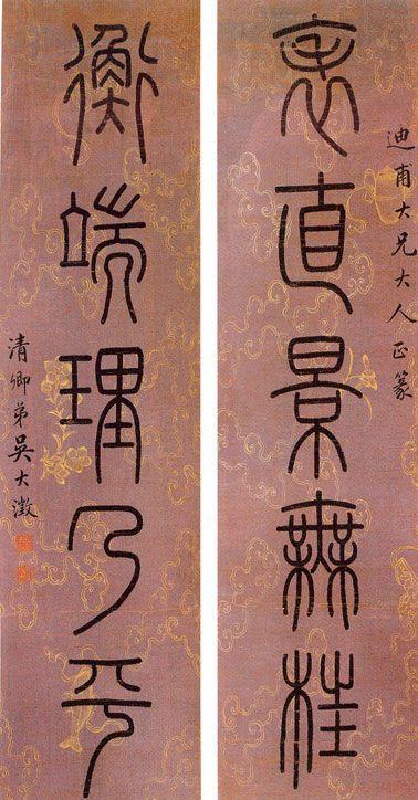 吴大澂 书法艺术 - 玉龙 - 龙行天下