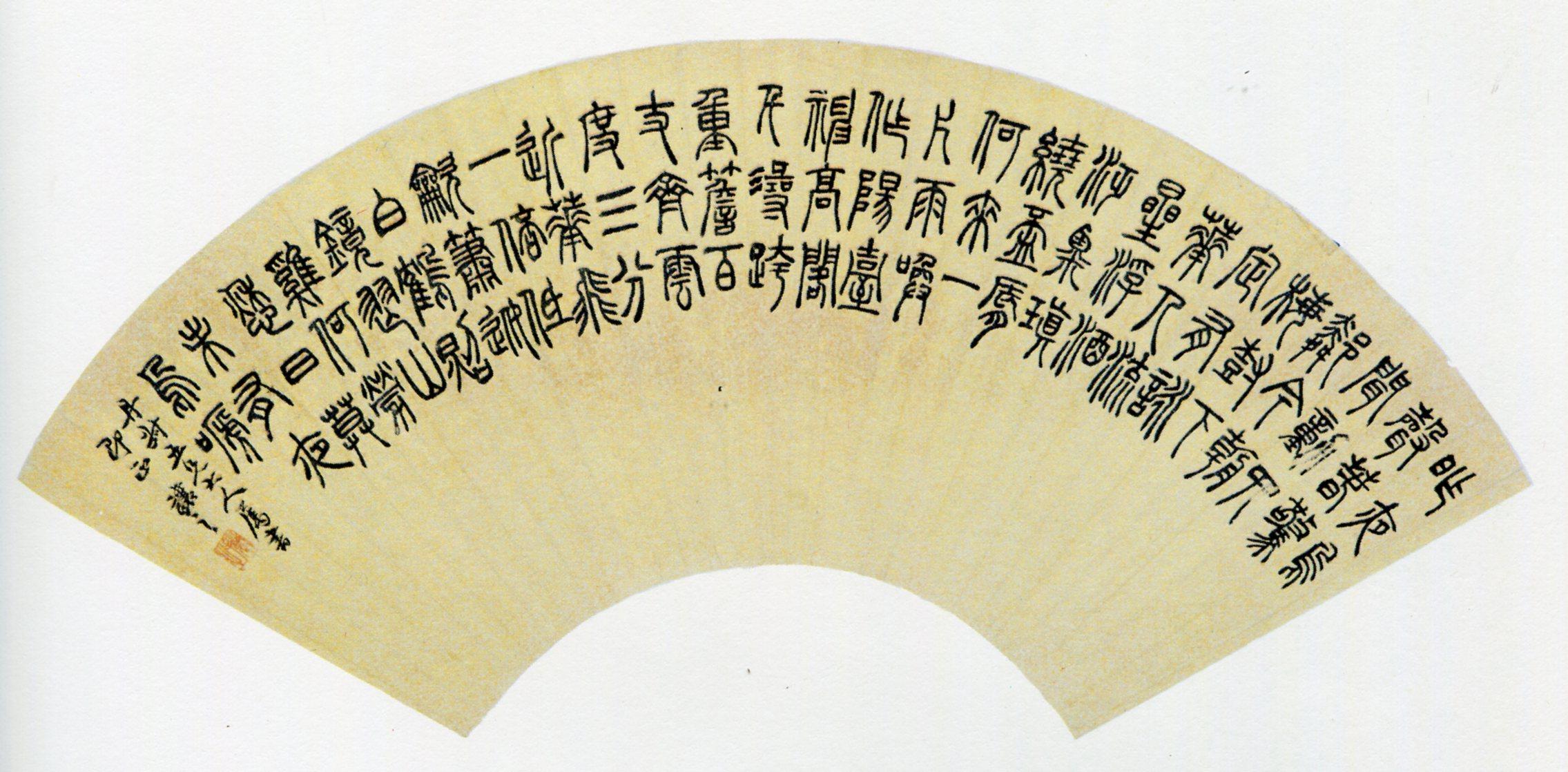 吴熙载《篆书庾信咏屏风诗扇面》 扬州市博物馆藏