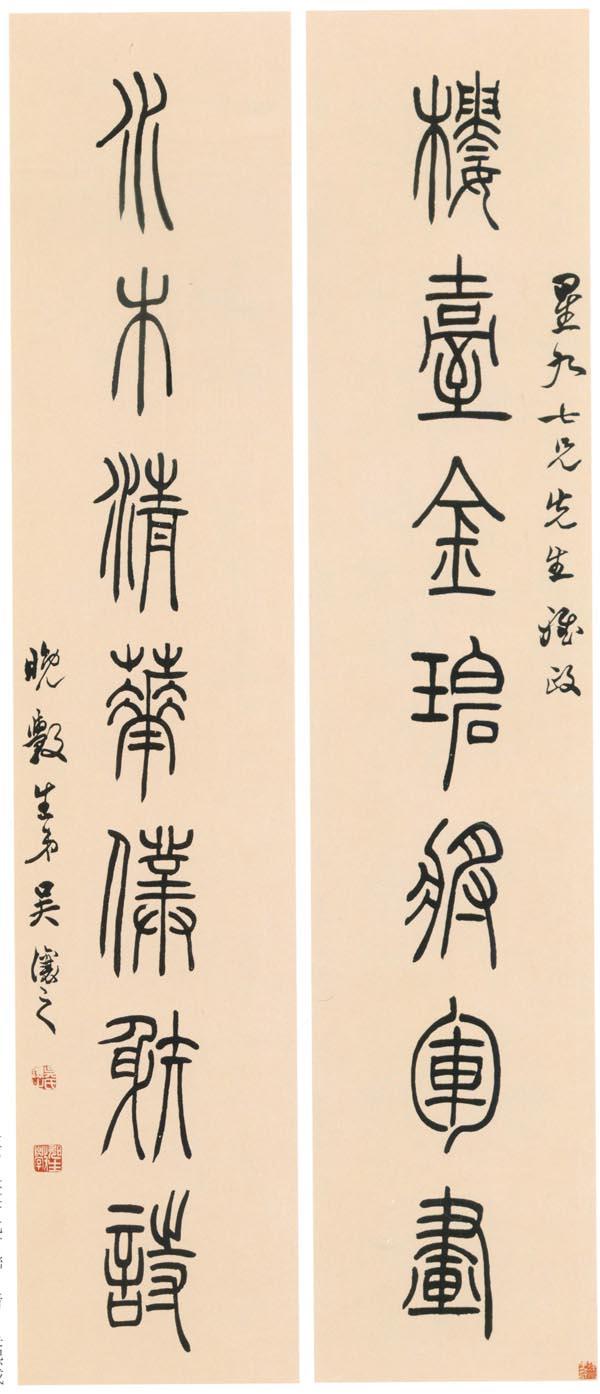 """吴熙载《篆书""""楼台水木""""七言联》纸本篆书 上海博物馆藏"""