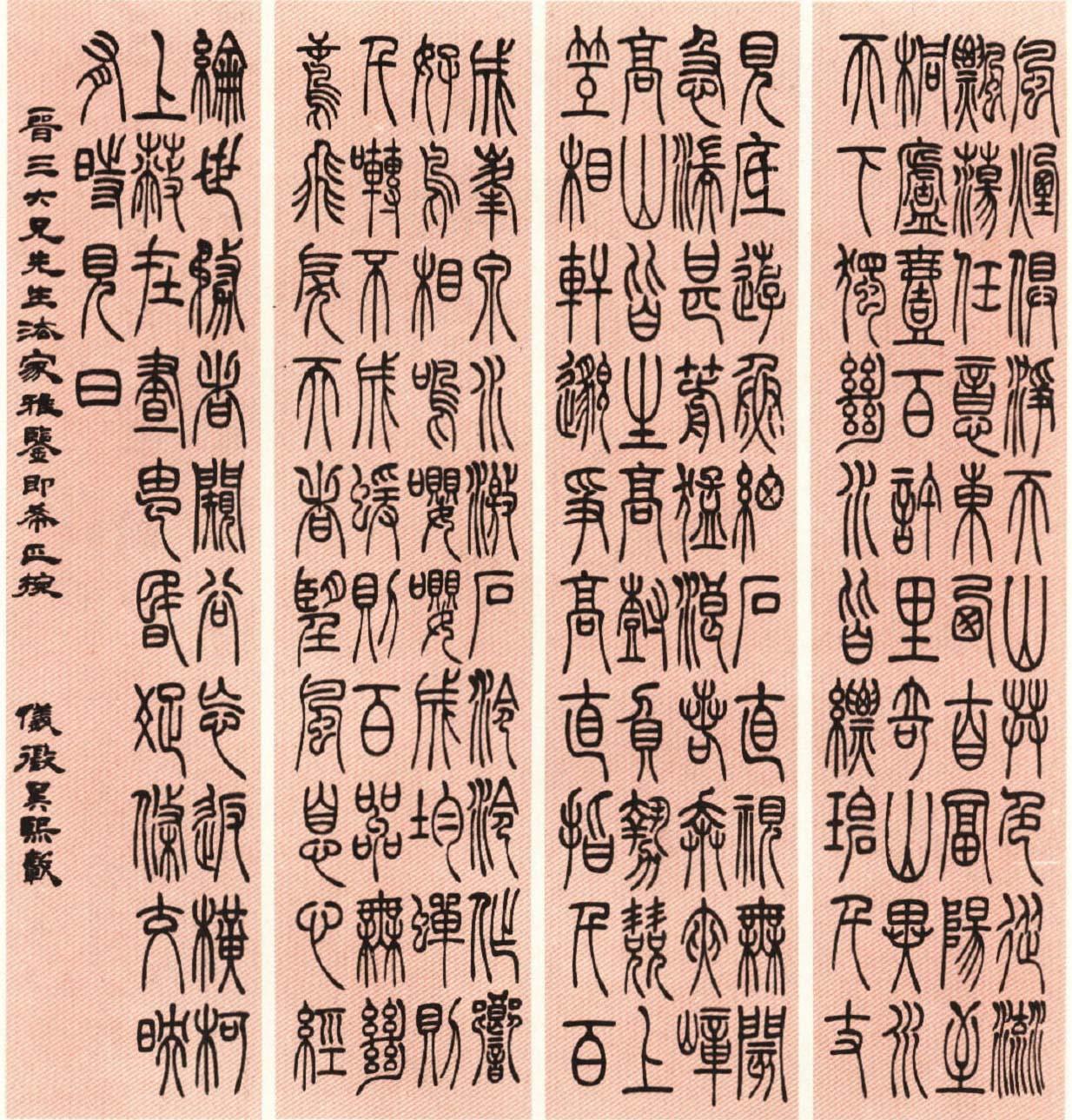 吴熙载 书法艺术 - 玉龙 - 龙行天下