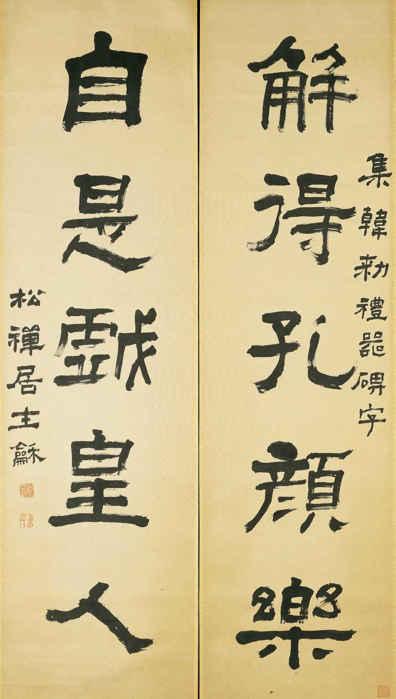 翁同龢《隶书解得自是五言联》台北故宫博物院藏