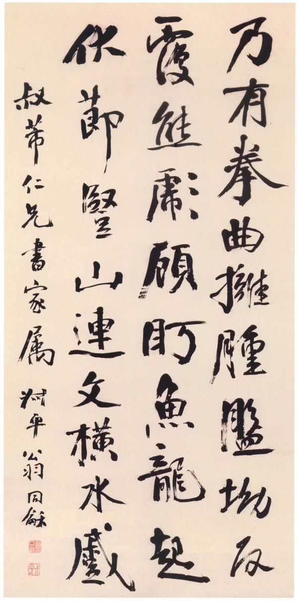 翁同龢《行书节录枯树赋轴》 北京故宫博物院藏