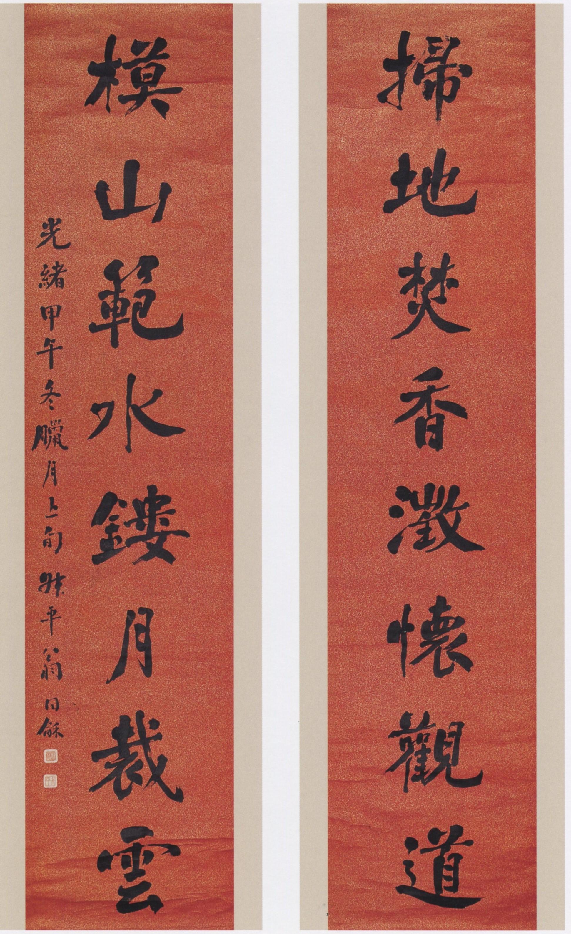 翁同龢《行书扫地模山八言联》苏州博物馆藏