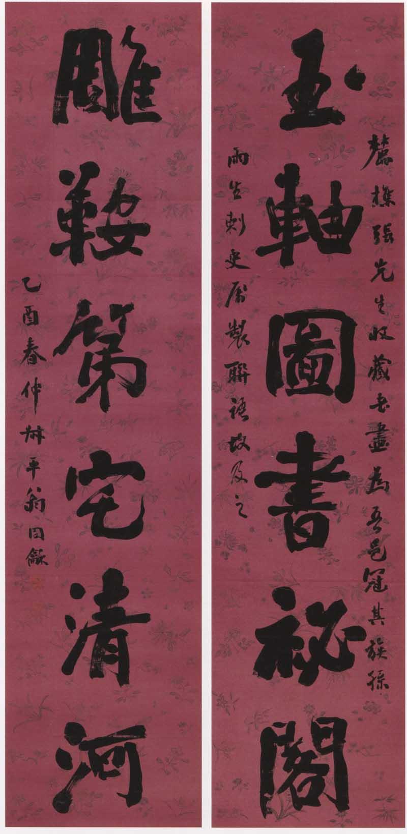 翁同龢《行书玉轴雕鞍六言联》天津博物馆藏