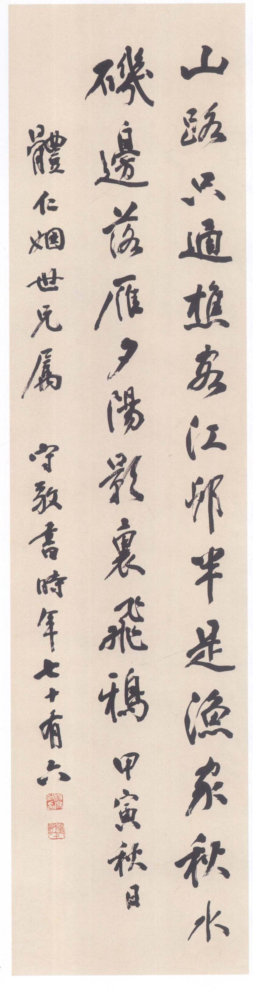 杨守敬《六言诗轴》纸本行书 湖北省博物馆藏