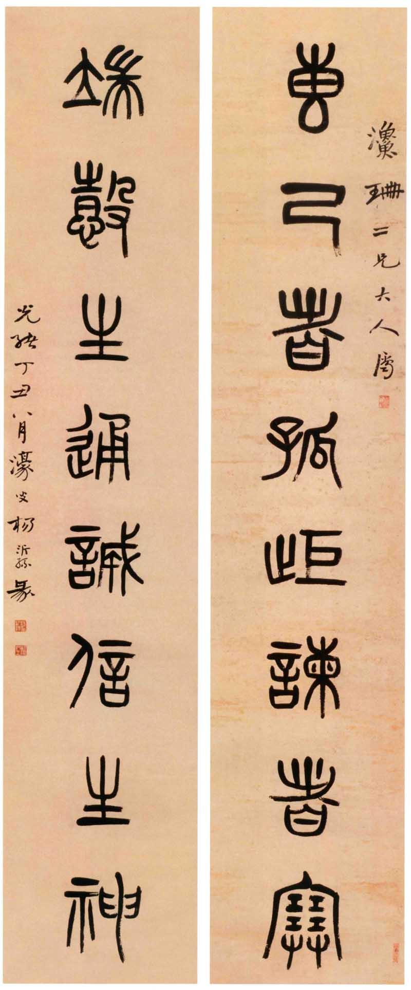 杨沂孙《篆书专己端慤八言联》 北京故宫博物院藏