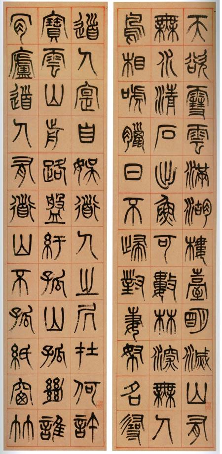 杨沂孙《篆书苏轼诗四条屏》上海博物馆藏