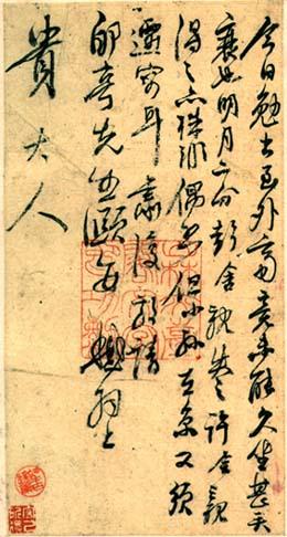 扬州八怪书法欣赏 - 楚天 - lqp59(楚天)的博客