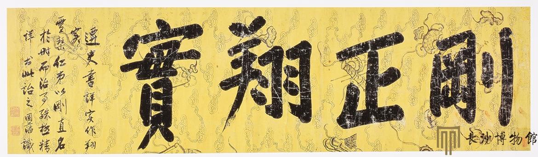 """曾国藩《行书""""刚正翔实""""横幅》湖南省博物馆藏"""