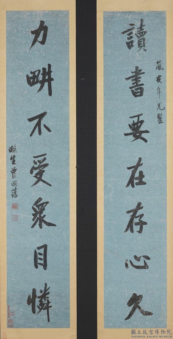 """曾国藩《""""读书力耕""""七言联》纸本行书 台北故宫博物院藏"""