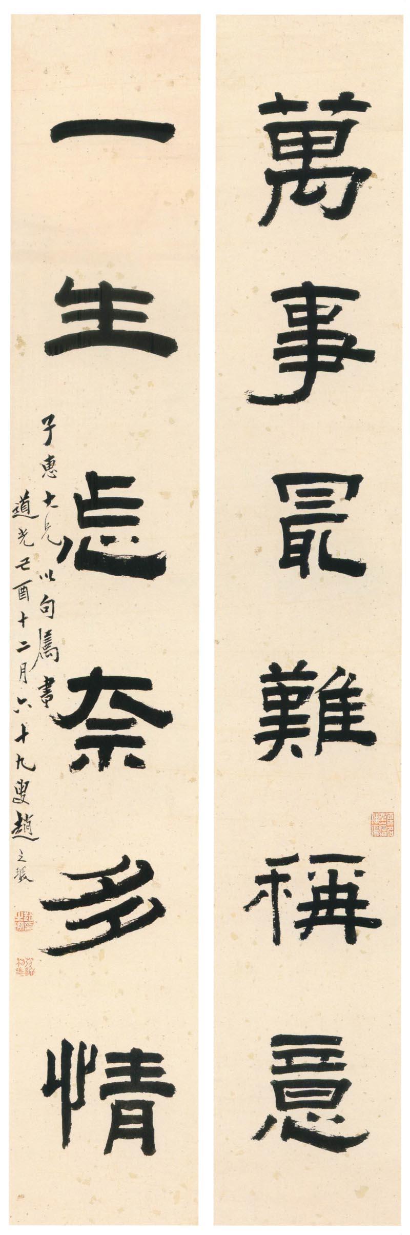 """赵之琛《隶书""""万事一生""""六言联》上海博物馆藏"""