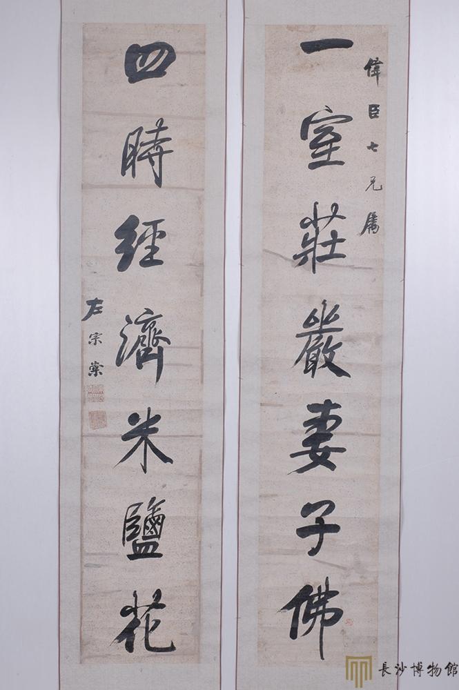 """左宗棠《行书""""一室四时""""七言联》 长沙博物馆藏"""