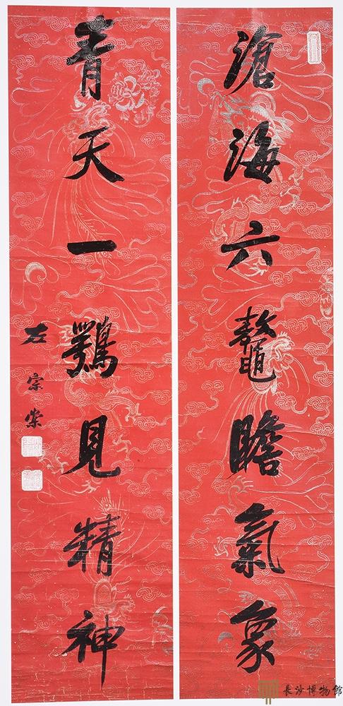"""左宗棠《行书""""沧海青天""""七言联》 湖南省博物馆藏"""