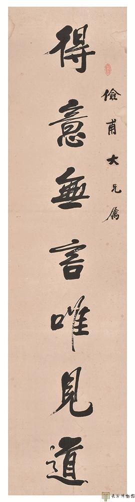 """左宗棠《""""得意清心""""七言联》谭国斌当代艺术博物馆藏"""