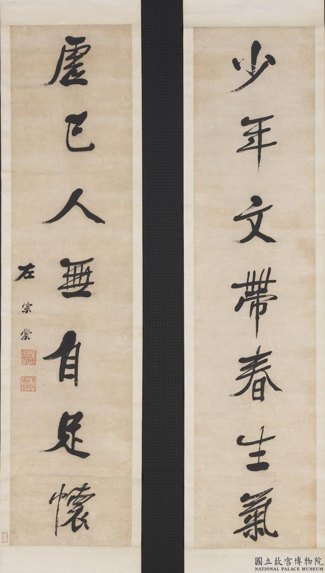 """左宗棠《行书""""少年虚己""""七言联》台北故宫博物院藏"""