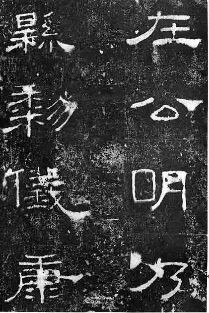 汉 孔宙碑 - 伴月轩主 - 伴月轩主